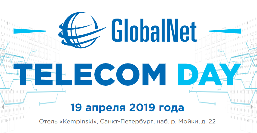 GlobalNet Telecom Day St. Petersburg 2019